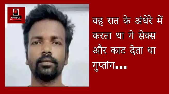Photo of चेन्नई : वह रात के अंधेरे में करता था गे सेक्स और काट देता था गुप्तांग…