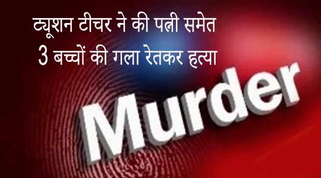 Photo of दिल्ली: ट्यूशन टीचर ने की पत्नी समेत 3 बच्चों की गला रेतकर हत्या