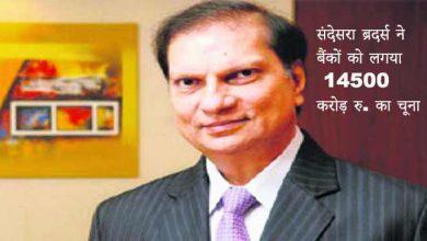Photo of PNB से भी बड़ा घोटाला, संदेसरा ब्रदर्स ने बैंकों को लगया 14500 करोड़ रु. का चूना