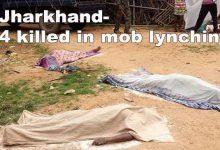 Photo of Jharkhand: अंधविश्वास के नाम पर 2 महिला समेत 4 की हत्या