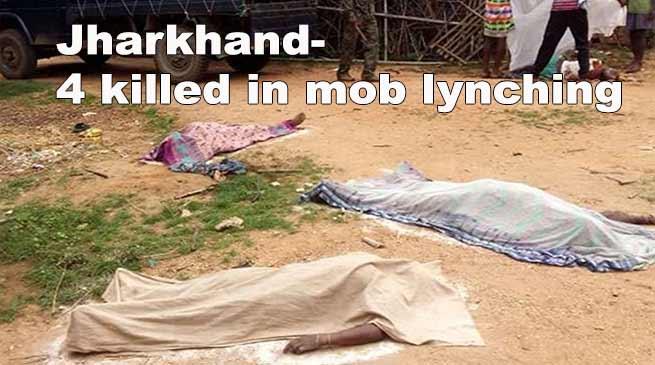 Jharkhand: अंधविश्वास के नाम पर 2 महिला समेत 4 की हत्या