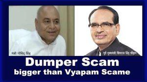 व्यापम घोटाले से भी बड़ा डंपर घोटाला- मंत्री गोविंद सिंह ने की जांच की मांग