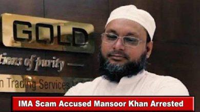 Photo of IMA पोंजी घोटाला का मास्टर माईन्ड मंसूर खान गिरफ्तार