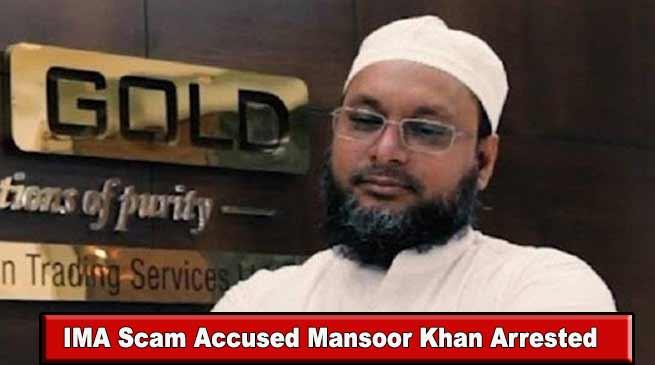 IMA पोंजी घोटाला का मास्टर माईन्ड मंसूर खान गिरफ्तार