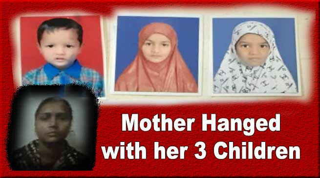 पुणे: अपने 3 बच्चों के साथ माँ ने लगा ली फांसी--जाने क्यों