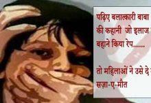 Photo of असम- बलात्कारी बाबा ने इलाज के बहाने किया रेप तो महिलाओं ने दी सजा-ए-मौत