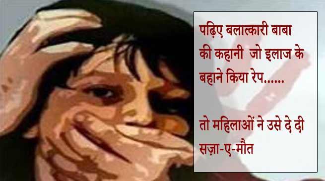 असम- बलात्कारी बाबा ने इलाज के बहाने किया रेप तो महिलाओं ने दी सजा-ए-मौत