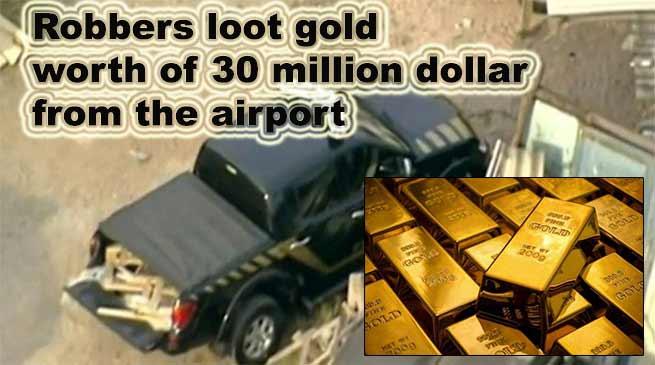 पुलिस के भेष में आये लुटेरों ने एयरपोर्ट से तीन करोड़ डॉलर कीमत का सोना लूट लिए