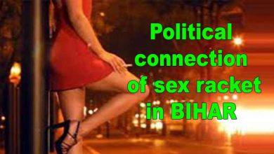 Photo of बिहार: सेक्स रैकेट का राजनेतिक कनेक्शन..?