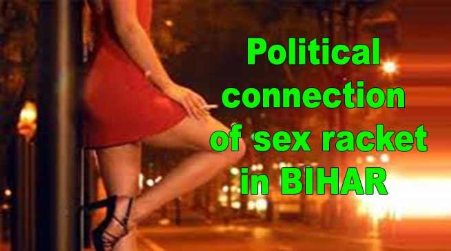 बिहार: सेक्स रैकेट का राजनेतिक कनेक्शन..?