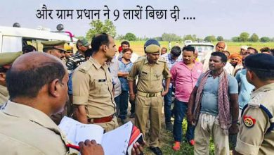 Photo of सोनभद्र नरसंहार: ज़मीन पर कब्ज़ा को ले कर ग्राम प्रधान ने बिछा दी 9 लाशें