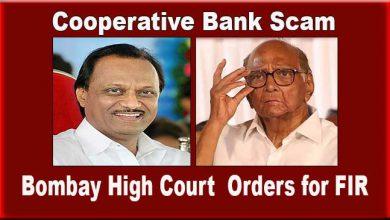 Photo of अब बारी शरद पवार की, कोऑपरेटिव बैंक घोटाले में FIR दर्ज करने के आदेश