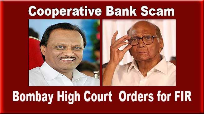 अब बारी शरद पवार की, कोऑपरेटिव बैंक घोटाले में FIR दर्ज करने के आदेश
