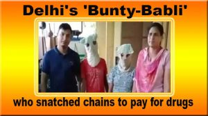 दिल्ली के 'बंटी-बबली' जो ड्रग्स के लिए करते थे चेन स्नैचिंग