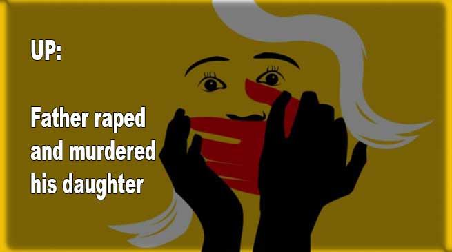 गोरखपुर: पिता ने 2 साल तक किया बेटी का रेप, फिर कर दी हत्या