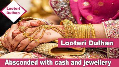 Photo of लुटेरी दुल्हन: शादी के दूसरे ही दिन कैश और ज़ेवर ले कर फरार