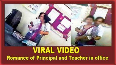 Photo of पंजाब: स्कूल के प्रिंसिपल की महिलाओं के साथ अश्लील हरकतों का विडियो वायरल