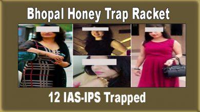 Photo of भोपाल हनी ट्रैप कांड: 6 महिलाएं गिरफ्तार,12 IAS-IPS को किया था ट्रैप, वीडियो दिखाकर मांग रहीं थी करोड़ों रूपए