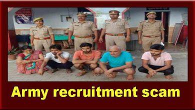 Photo of सेना भर्ती घोटाला: 1 करोड़ रुपये से ज्यादा की ठगी, 5 गिरफ्तार