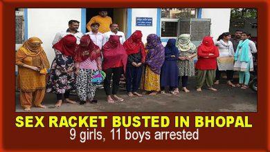 Photo of Bhopal: सेक्स रैकेट का पर्दा फाश, 9 युवतियां और 11 युवक गिरफ्तार