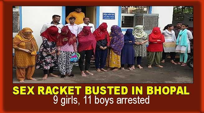 Bhopal: सेक्स रैकेट का पर्दा फाश , 9 युवतियां और 11 युवक गिरफ्तार