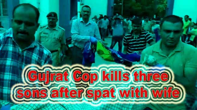 गुजरात: पुलिस कांस्टेबल ने अपने ही 3 बच्चों की कर दी हत्या