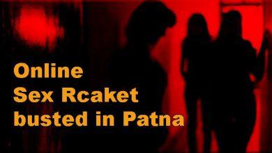 Photo of पटना: पती-पत्नी चला रहे थे ऑनलाइन सेक्स रैकेट, दुसरे शहरों से बुलाई जाती थी लड़कियाँ