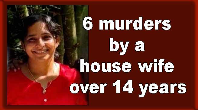 केरल: एक महिला ने 14 साल में पति सहित घर के 6 लोगों को साइनाइड देकर हत्या कर दी