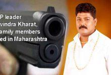 Photo of महाराष्ट्र: बीजेपी नेता समेत उसके परिवार के 5 लोगों की हत्या