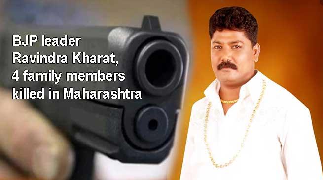 महाराष्ट्र: बीजेपी नेता समेत उसके परिवार के 5 लोगों की हत्या