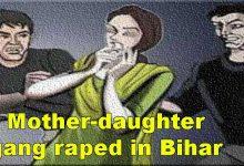 Photo of बिहार: माँ-बेटी को बंधक बना कर सामूहिक बलात्कार, विडियो वायरल करने की धमकी