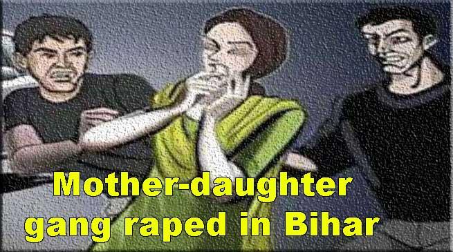 बिहार: माँ-बेटी को बंधक बना कर सामूहिक बलात्कार, विडियो वायरल करने की धमकी